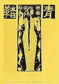 180px-1st_Issue_of_Seito.jpg