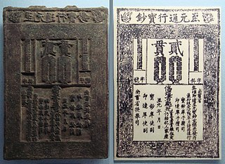 320px-Yuan_dynasty_banknote_with_its_printing_plate_1287.jpg